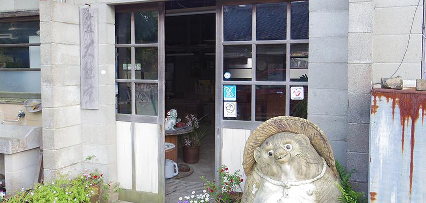 大熊窯入り口